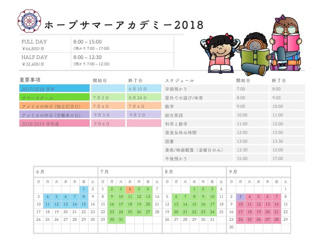 Hope Summer Academy 2018 (japanese)